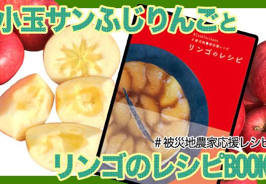 fuji-recipe-set2